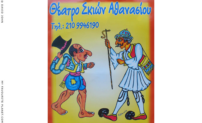 Poster advertisng Kariagozi shadow puppet theatre performances, Pangrati, Athens at The Cheshire Cat Blog