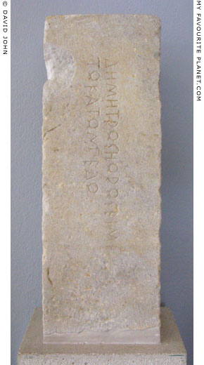 A boundary marker from the sanctuary of Demeter Hekatompedos, Galepsos, Thrace at My Favourite Planet