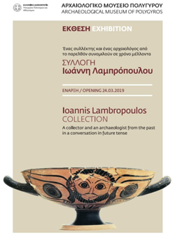 Poster for the Lambropoulos Collection exhibition in Polygyros Archaeological Museum at My Favourite Planet
