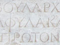 The Inscriptions Museum, Ephesus at My Favourite Planet